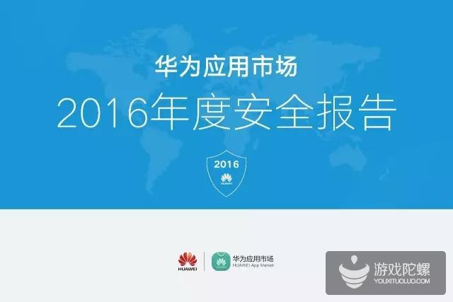 华为发布应用市场2016年度安全报告 下载量达450亿增长157%