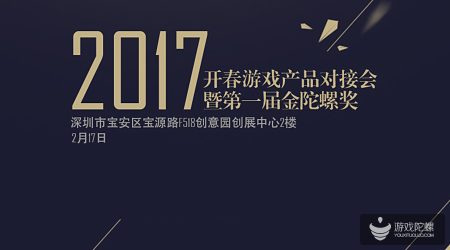 金陀螺奖 X 产品对接会 X 广州帮流量运营分享