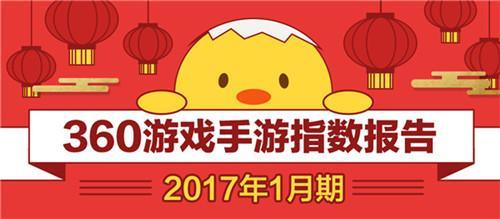 """360游戏1月手游报告:长线产品占据主流 春节档手游""""乘风破浪"""""""