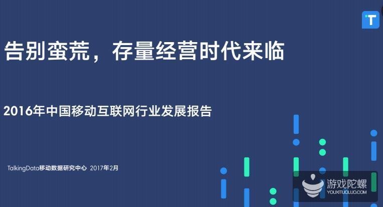 TalkingDate:存量经营时代来临,2016年中国移动互联网行业发展报告
