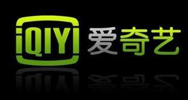 爱奇艺完成15.3亿美元可转债认购 百度认购3亿美元