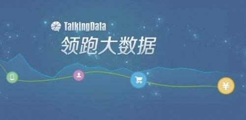 TalkingData魏韬:迎接存量时代掘金游戏市场