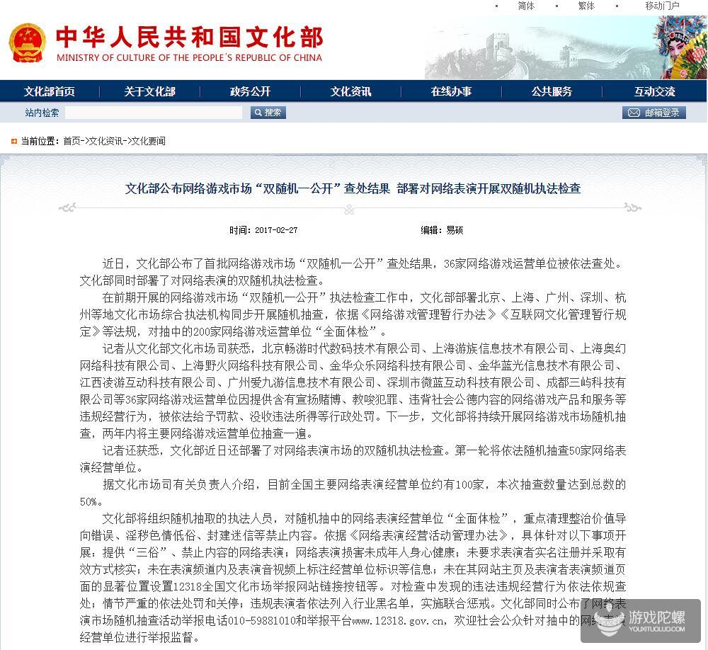 文化部随机抽查结果公布   畅游、游族等36家运营商被查处