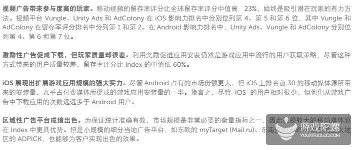 AppsFlyer广告综合表现报告:Apple新广告平台潜力大,Twitter非游戏推广能力强