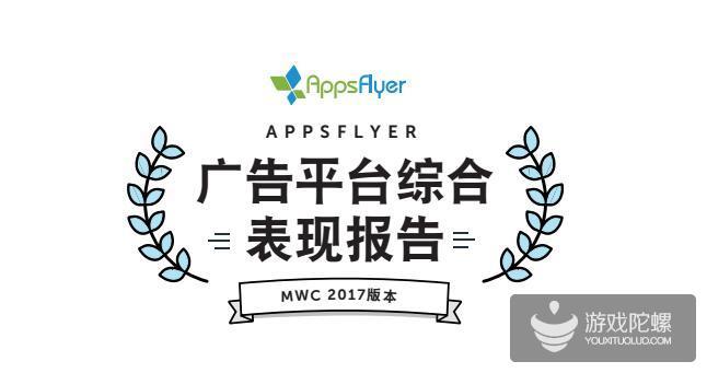 AppsFlyer广告综合表现报告:Apple新广告平台潜力大,Twitter下载留存率最高