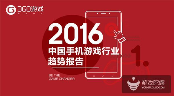360游戏《2016中国手游行业趋势报告》:靠复制逆袭时代正在终结