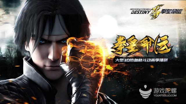 SNK今夏首推3D动画《拳皇命运》 入局泛娱乐