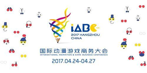 2017国际动漫游戏商务大会(iABC)之闭门路演火爆报名中