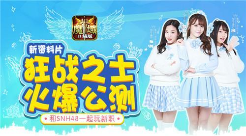 经典游戏IP与娱乐明星碰撞,《魔域口袋版》携SNH48进军泛娱乐