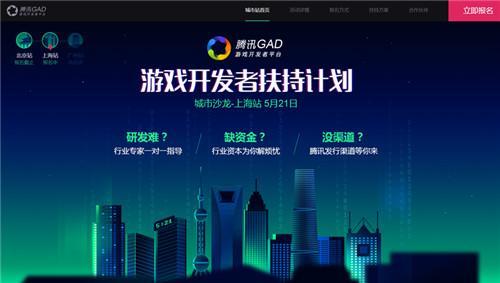 腾讯GAD游戏开发者扶持计划显成效 上海站活动报名火爆