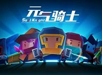 四三九九支持独立游戏 代理发行《元气骑士》
