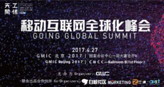 米飞网络亮相GMIC 探讨新兴市场的巨大潜力