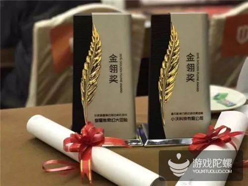 小沃科技2017载誉前行 喜获业界多项奖项