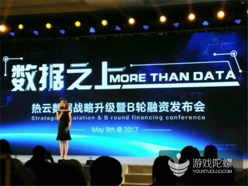 热云数据获1亿人民币B轮融资 服务游戏和APP达22万个