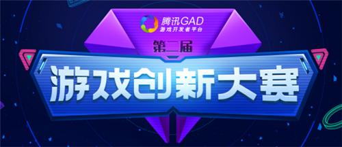 腾讯GAD协手投资伙伴 共同孕育下一个市场爆款