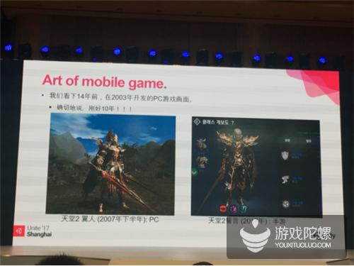 网易李正彪:程序处理技法在游戏美术运用