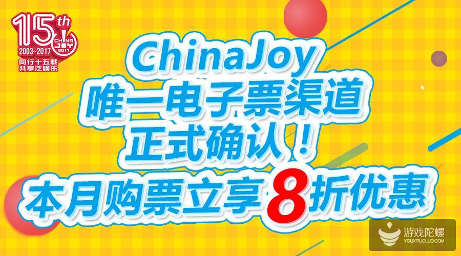 支付宝确认成为ChinaJoy唯一电子票渠道!蚂蚁会员本月购票立享8折优惠