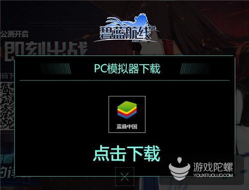 《碧蓝航线》全平台公测 BlueStacks蓝叠安卓模拟器推官方电脑版