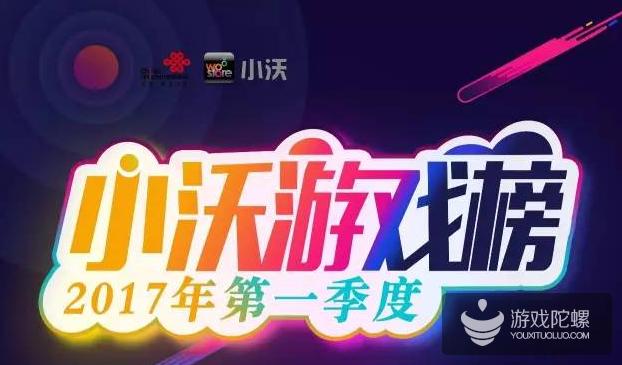 中国联通小沃科技2017第1季度游戏榜单