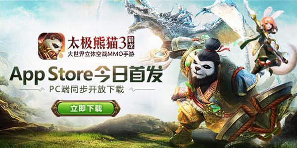 打造蜗牛旗舰手游,《太极熊猫3:猎龙》大中华区App Store同步首发
