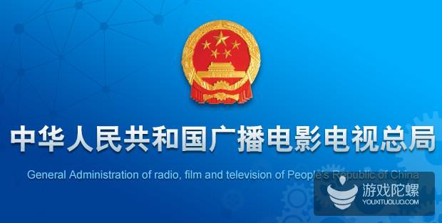 广电总局对游戏版号审读的15条标准