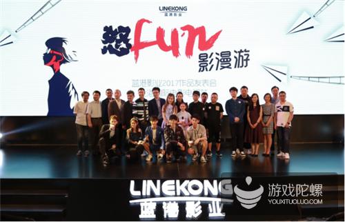 成立一年的蓝港影业发布16部作品 王峰称影视和游戏将成为蓝港内容的双引擎