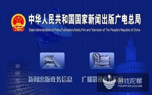 广电总局要求微博、A站、凤凰网等关闭视听节目
