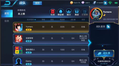 6月26日《王者荣耀》抢先服更新:S8新皮肤,连胜晋级更快!
