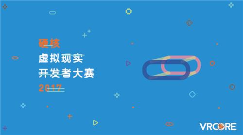 Global VR Hackathon中国站三强决出!