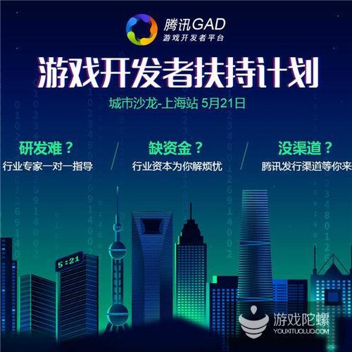 腾讯GAD上海站活动座无虚席 独立游戏开发者谈生存之道