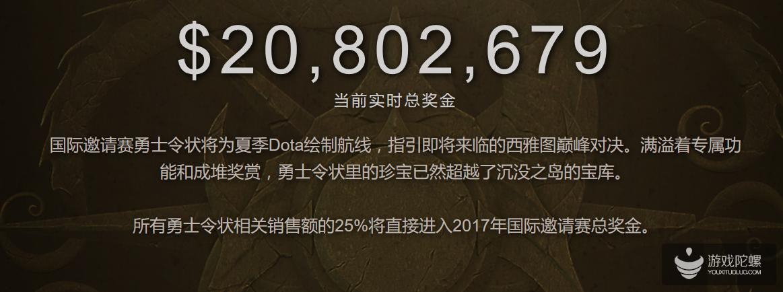 《DOTA2》奖金池突破历史记录 TI7奖金高达1.4亿元