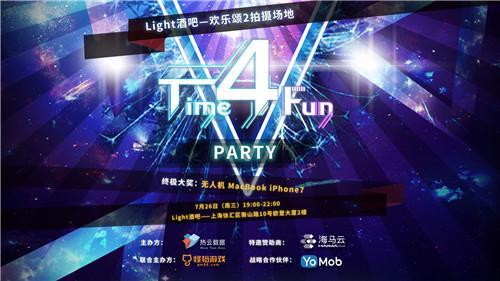 热云数据Time 4 Fun Party,7月26日火热开启!