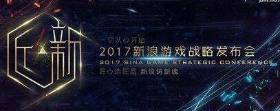 新浪发布会7.26上海召开 公布新产品发行计划