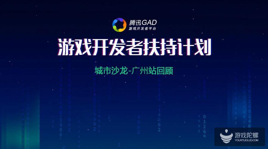 腾讯GAD广州站回顾|当贪吃蛇搭上中国皮影戏,大逃杀变身百团大战