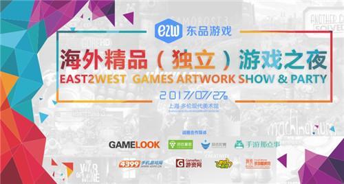 数十款产品亮相 东品游戏与您相约2017海外精品(独立)游戏之夜