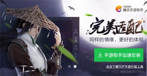 2017ChinaJoy新看点 腾讯电脑管家游戏渠道首次亮相