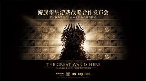 凛冬将至CJ 游族华纳欲在中国点燃《权力的游戏》战火