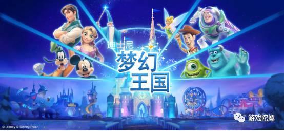 """《迪士尼梦幻王国》安卓版本中国首发 全球知名IP试水""""模拟养成+剧情冒险"""""""