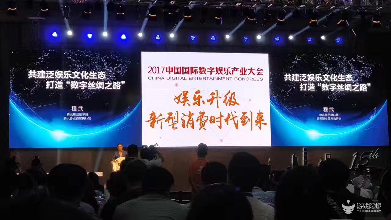 """【2017CJ】腾讯副总裁程武:我们不该太过关注IP的商业价值,未来要打造""""数字丝绸之路"""""""
