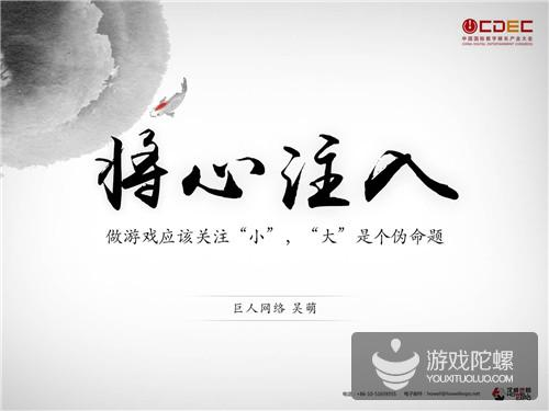 """巨人网络吴萌:做游戏应该关注""""小"""",""""大""""是个伪命题"""