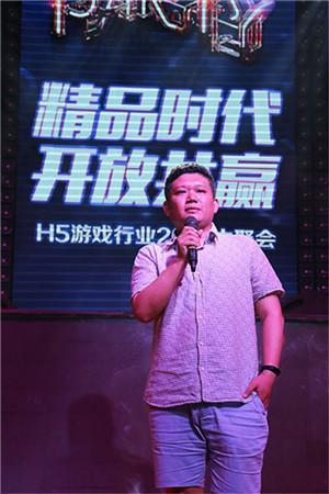 精品时代开放共赢 H5游戏行业大聚会火爆