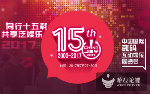 央视证券资讯《中国星品牌》关注想想互娱ChinaJoy之行
