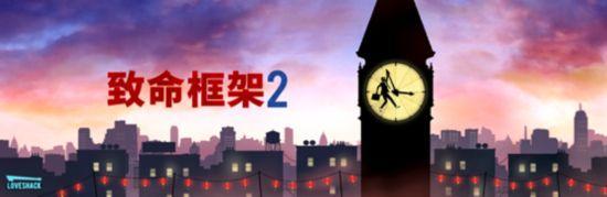 小岛秀夫心中的年度最佳 乐逗游戏获《致命框架》系列发行权