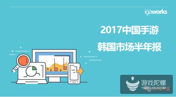 数据报告:国产手游在韩收入相比下滑,单款产品Google play半年收入不足一亿