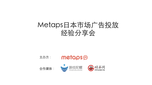 Metaps日本市场广告投放经验分享会