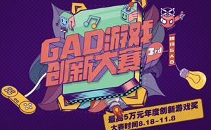 """创意无界!第三届腾讯GAD游戏创新大赛""""壕""""情开幕!"""