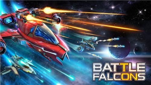 "《Battle Falcons》:入孵炫踪 面临""大考"""