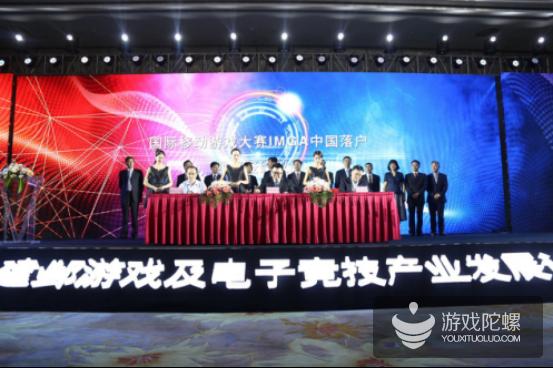 南京政府、咪咕互娱、唯我乐园签订三方战略合作协议 将IMGA中国落地南京