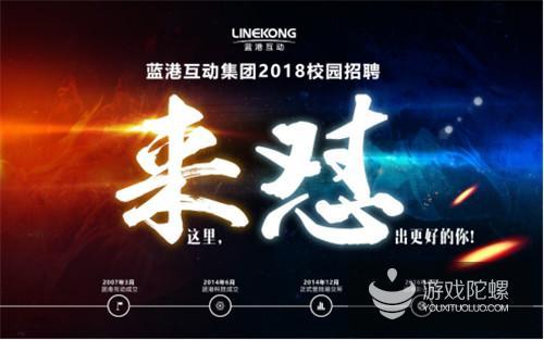 蓝港互动启动2018校园招聘计划 瞄准95后新生代精英