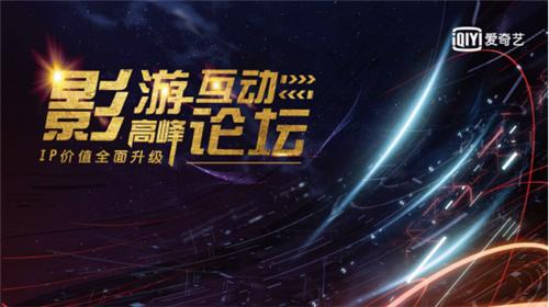 爱奇艺游戏举办影游互动高峰论坛 畅叙中国泛娱乐广阔前景